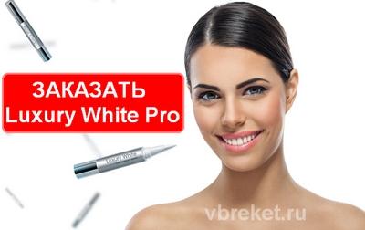 Заказать Luxury White Pro
