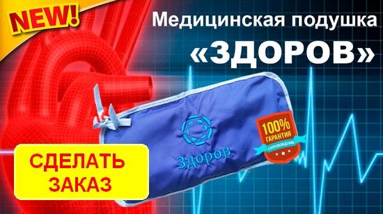 Сделать заказ медицинской подушки Здоров