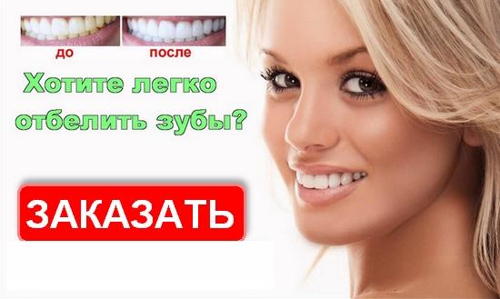 Заказать отбеливающие полоски для зубов Celebrity Smile