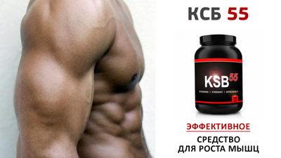 КСБ 55 для роста мышц