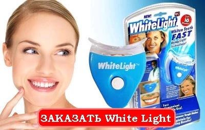 Система отбеливания зубов White Light: заказать, состав, применение