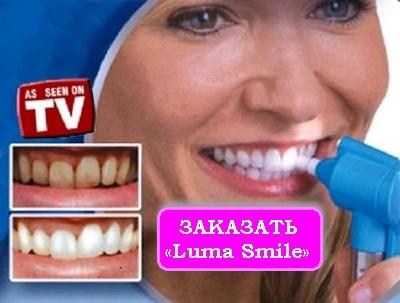 Заказать отбеливатель зубов Luma Smile