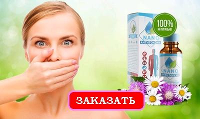 Заказать капли от запаха изо рта AntiToxin Nano