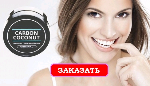 Заказать порошок для отбеливания зубов Carbon Coconut
