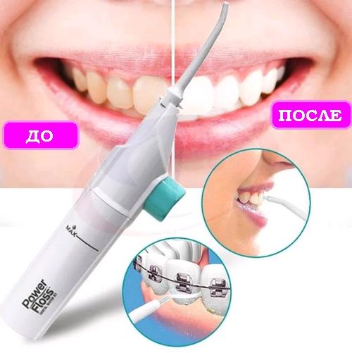 Зубы до и после Power Floss