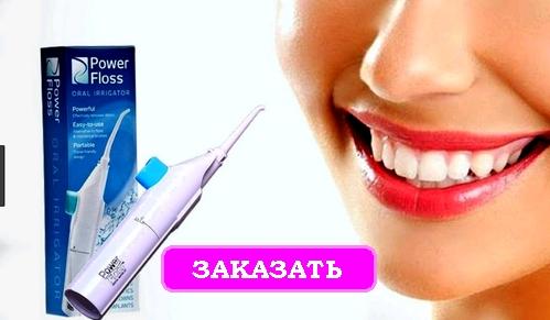 Заказать ирригатор для зубов Power Floss