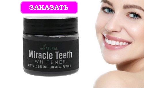 Заказать отбеливатель зубов Miracle Teeth Whitener