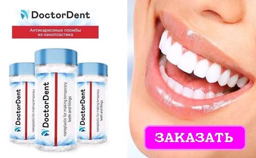 Заказать антикариозные пломбы из нанопластика Doctor Dent
