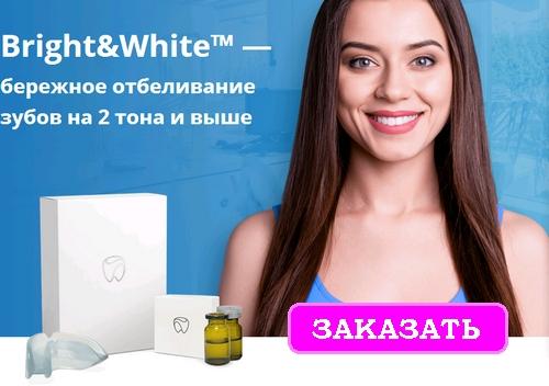 Заказать Bright White